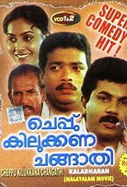 1991 malayalam comedy movies