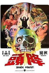 Jiang tou Poster - Movie Forum, Cast, Reviews