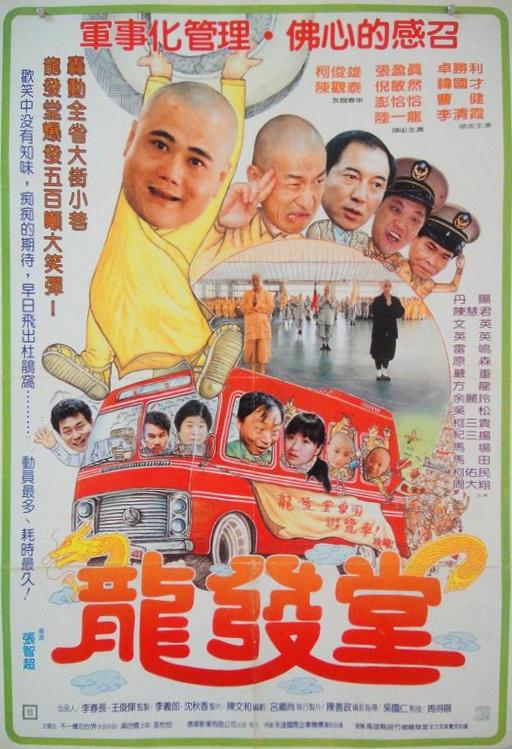 Long Fa Tang ((1988))