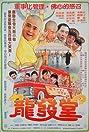 Long Fa Tang (1988) Poster