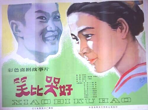 Xiao bi ku hao ((1981))