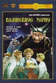 Volshebnoye zerno Poster