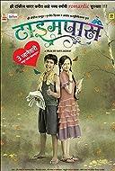 ti sadhya kay karte full movie download hd filmywap