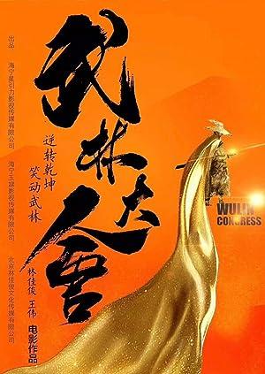 Wulin Dahui