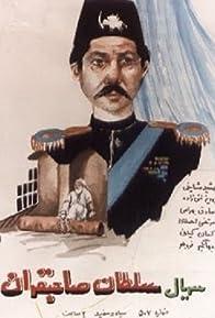 Primary photo for Soltan-e sahebgharan