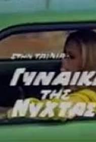 I gynaika tis nyhtas (1987)