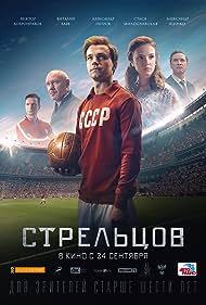 Streltsov (2020)