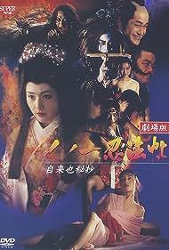 Kunoichi ninpô-chô V: Jiraiya hishô (1995)