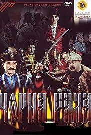 Black Rada Poster