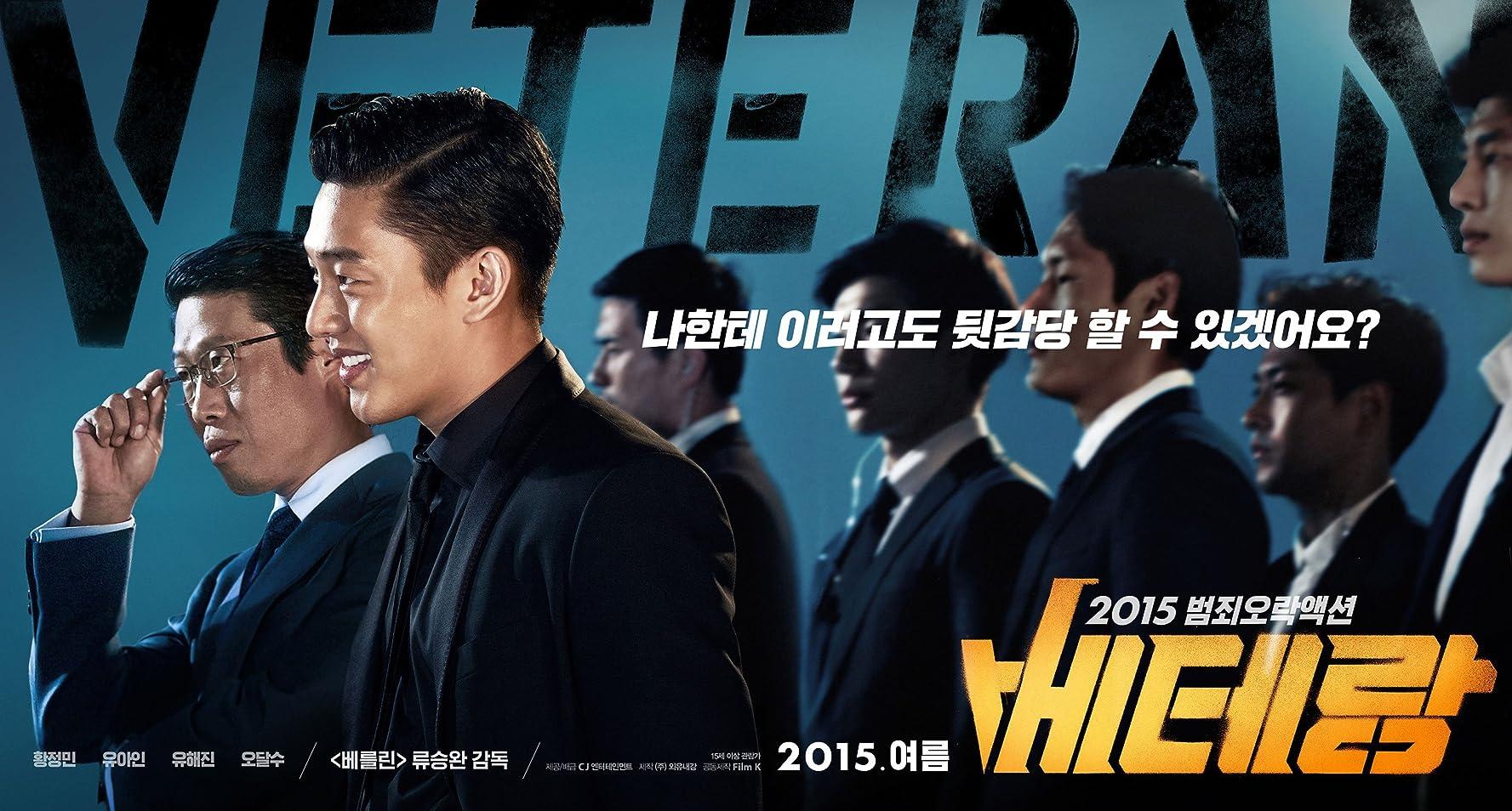 Hae-jin Yoo and Ah-in Yoo in Beterang (2015)