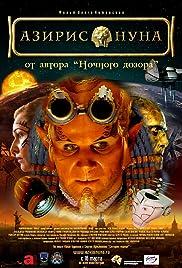 Aziris nuna(2006) Poster - Movie Forum, Cast, Reviews