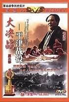 Da Jue Zhan III: Ping Jin Zhan Yi