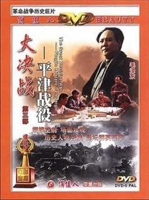Jun Wang Da Jue Zhan III: Ping Jin Zhan Yi Movie