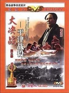 Watch latest movie trailers Da Jue Zhan III: Ping Jin Zhan Yi [1080i]