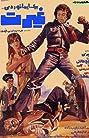 Gheyrat (1976) Poster