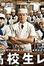 Kôkôsei resutoran (2011) Poster
