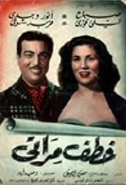 Khatafa mirati Poster
