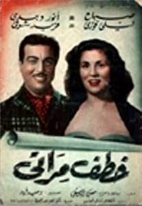 Khatafa mirati Egypt