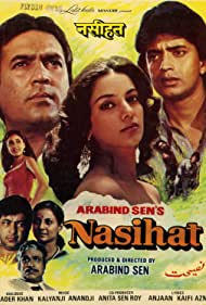 Nasihat (1986)