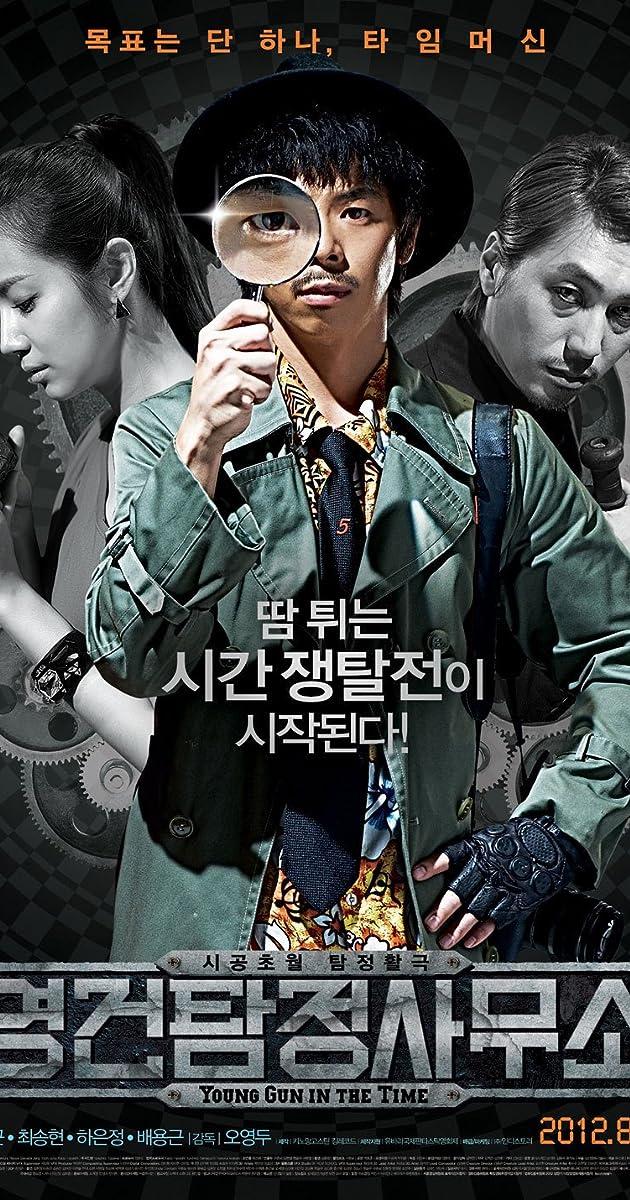 Image Yeong-geon tam-jeong-sa-mu-so