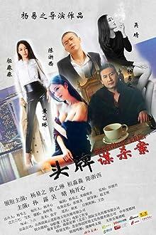 Prostitute Killer (2015)
