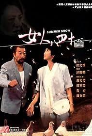 Nu ren si shi (1995)