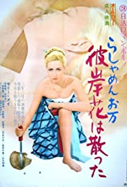 Rashamen Oman: higanbana wa chitta (1972) with English Subtitles on DVD on DVD