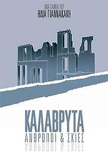 Movies mp4 psp free download Kalavryta: Anthropoi kai skies by [720x480]