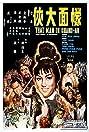 Meng mian da xia (1967) Poster