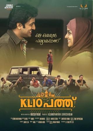 Saiju Kurup, Aju Varghese, Unni Mukundan, Sreenath Bhasi, Neeraj Madhav, Chandini Sreedharan, and Ashra Mohammed in KL 10 Patthu (2015)