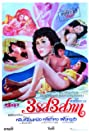 Bu ye cheng (1980) Poster