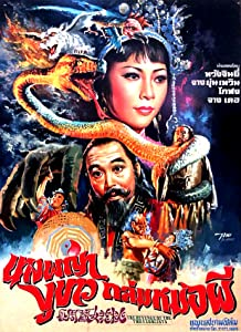 All the movies you can watch Tao Hua Nu dou Zhou Gong by [1080i]