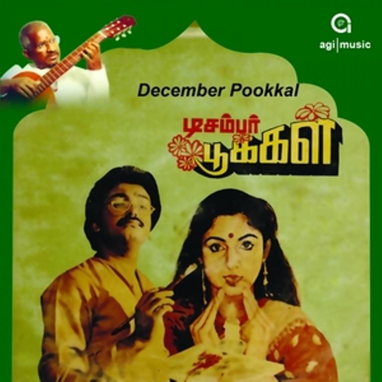 December Pookkal ((1986))