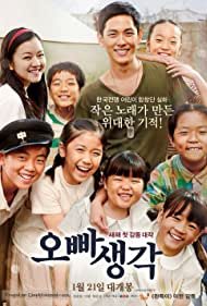 Op-pa saeng-gak (2016)