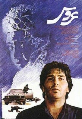 Aroos (1991)