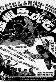 Lin Ya Zhen lao hu yu xia xie Poster