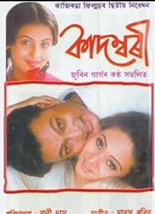 Kadambari (2004)