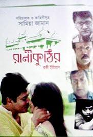 Rani Kuthir Baki Itihash Poster