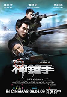 The Sniper (2009)