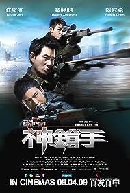 San cheung sau (2009)