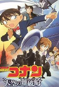 Meitantei Conan: Tenkuu no rosuto shippu (2010) Poster - Movie Forum, Cast, Reviews