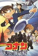 Meitantei Conan: Junkoku no naitomea (2016) - IMDb