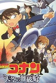 Meitantei Conan: Tenkuu no rosuto shippu(2010) Poster - Movie Forum, Cast, Reviews