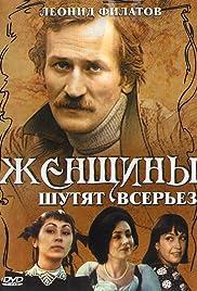 Zhenshchiny shutyat vseryoz Poster