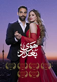 Hawa Baghdad (2019– )