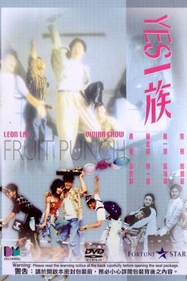 Leon Lai Yes! yi zu Movie