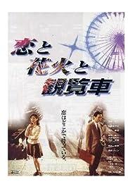 Koi to hanabi to kanransha Poster