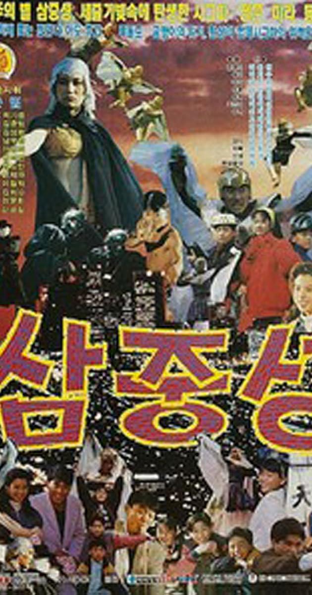 Image Samjungseong