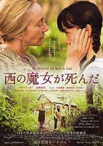 Adult watchmovies Nishi no majo ga shinda [720p]