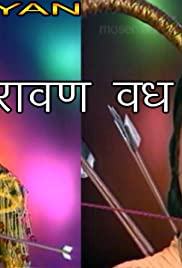 Lord Ram kills Demon Ravan Poster